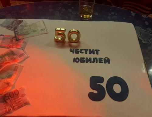 50 годишен юбилей
