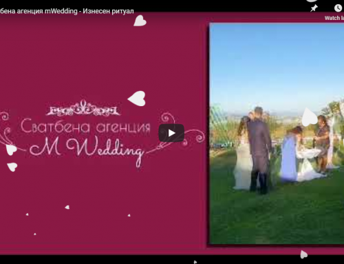 Сватбена агенция mWedding – Изнесен ритуал
